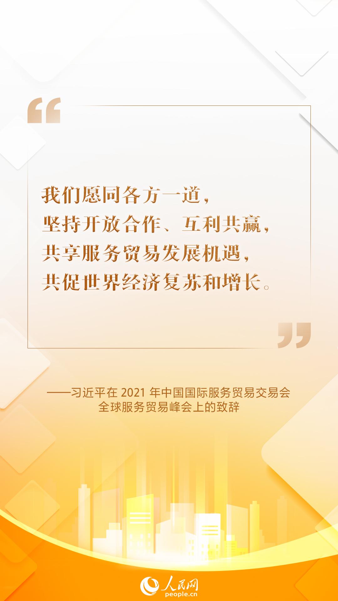 盛煌官方:要点来了!习近平在2021年中国国际服务贸易交易会上发表致辞(图1)
