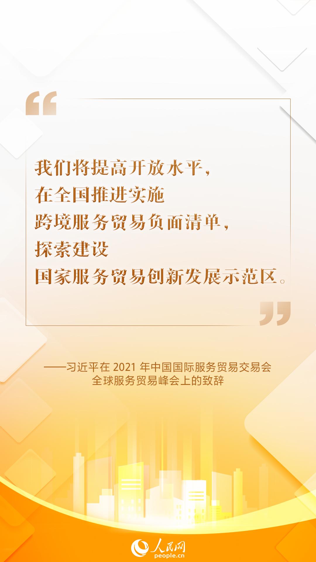 盛煌官方:要点来了!习近平在2021年中国国际服务贸易交易会上发表致辞(图2)