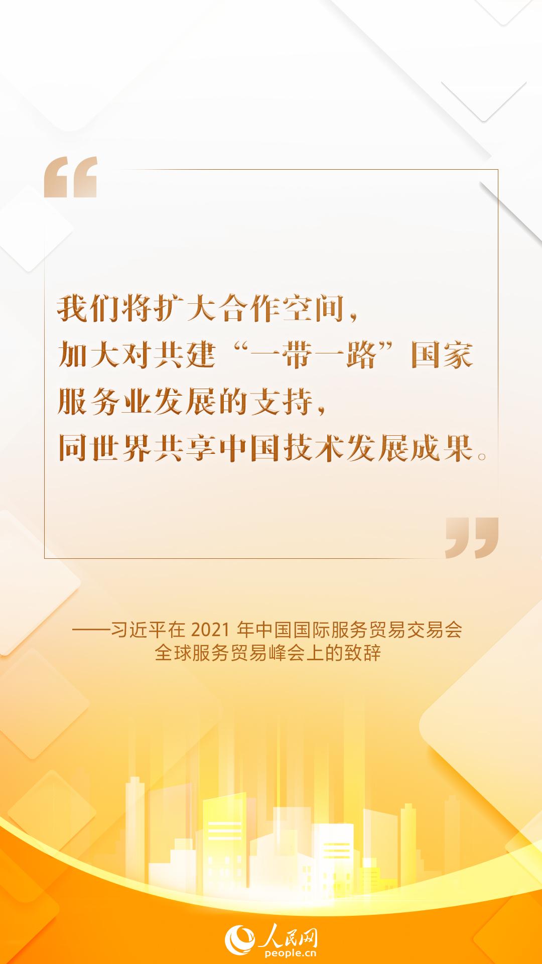 盛煌官方:要点来了!习近平在2021年中国国际服务贸易交易会上发表致辞(图3)