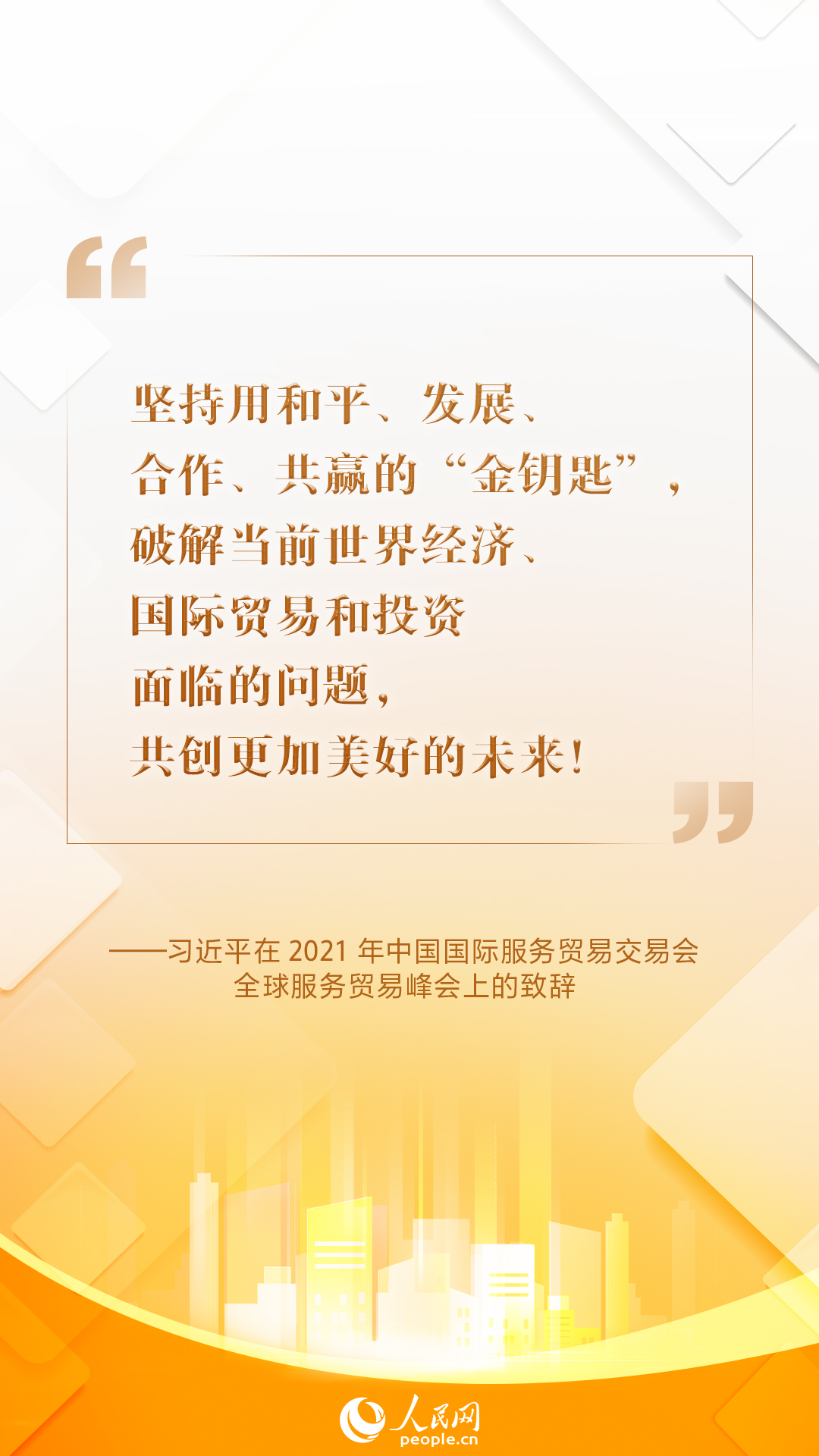 盛煌官方:要点来了!习近平在2021年中国国际服务贸易交易会上发表致辞(图6)