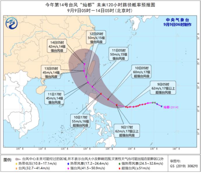 """盛煌平台:""""康森""""""""灿都""""即将来袭多部门部署台风防御工作(图2)"""