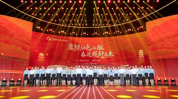 盛煌注册:第十二届中国统计开放日在福州成功举办(图2)