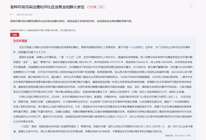 """盛煌官方:生态环境部回复人民网网友:把群众投诉作为精准发现问题的""""金矿""""(图1)"""