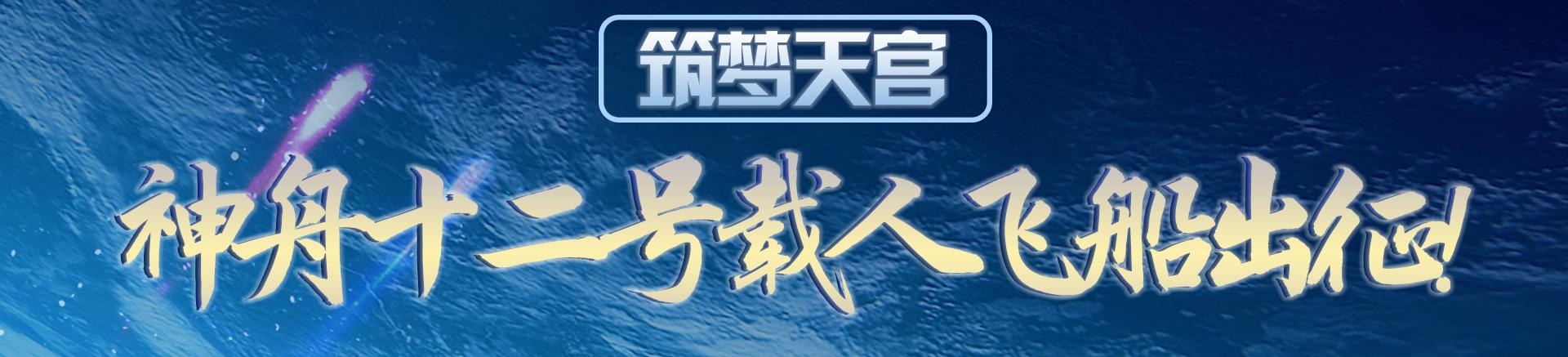 盛煌平台:转播预告:神舟十二号载人飞船今日返回地球(图1)