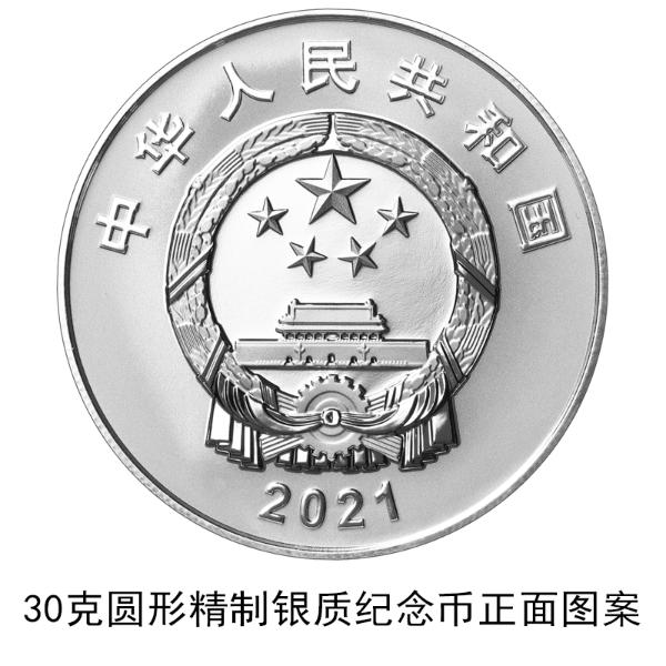 盛煌娱乐:辛亥革命110周年!央行将于9月27日发行1枚纪念币