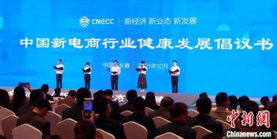 盛煌测速:20家新电商平台企业发布《中国新电商行业健康发展倡议书》